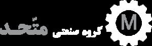 لوگو گروه صنعتی متّحد